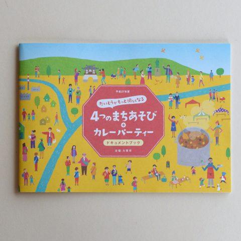 『4つのまちあそび+カレーパーティー ド キュメントブック』表紙