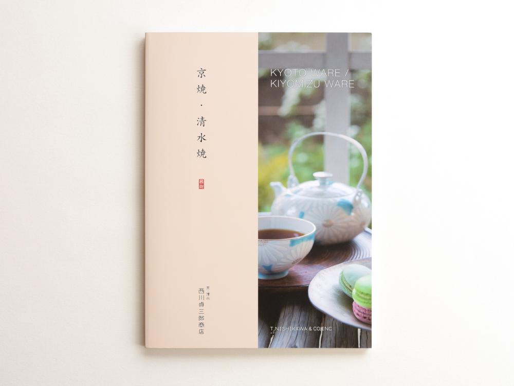 『京焼・清水焼』表紙