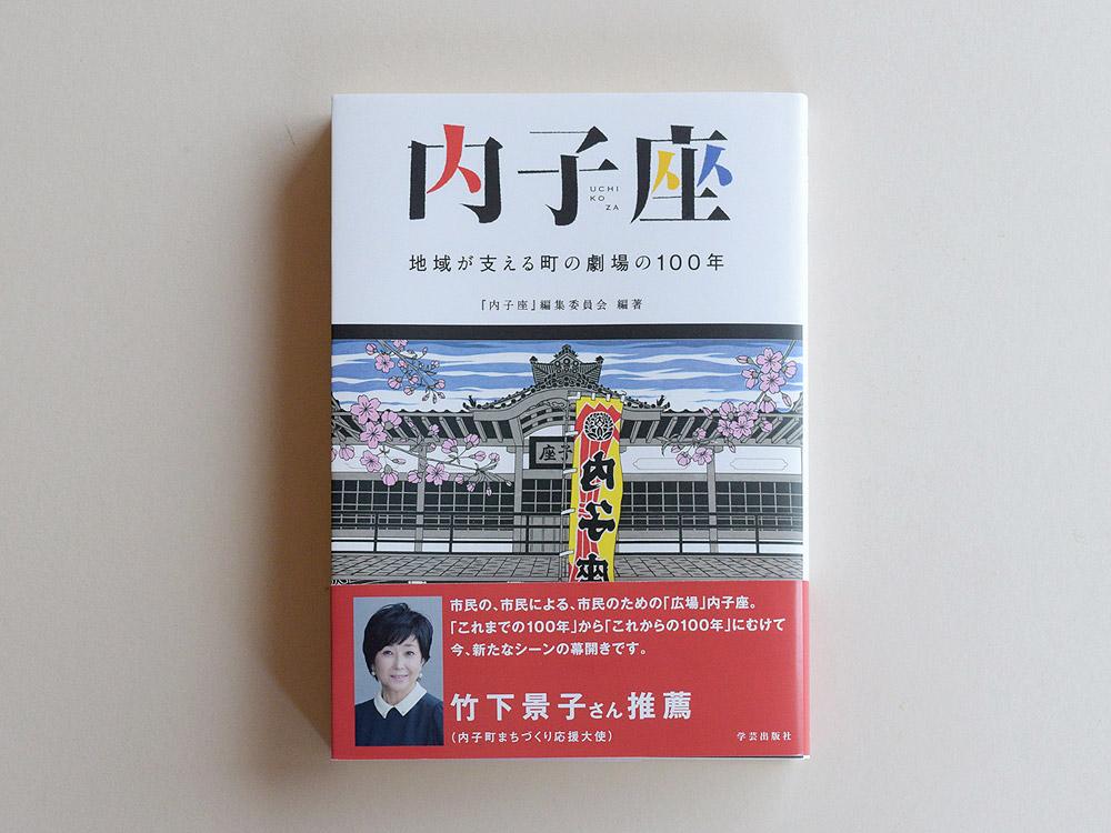 2016_uchikoza1