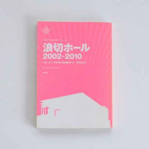 2012_namikiri01
