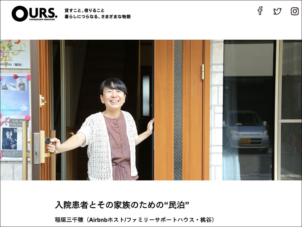 2016_oursinagaki