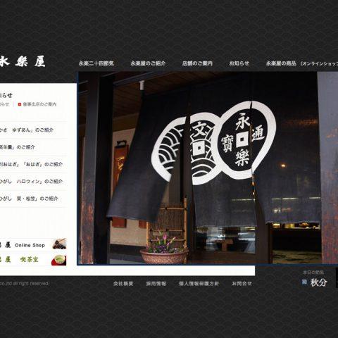 永楽屋ウェブサイト | トップページ