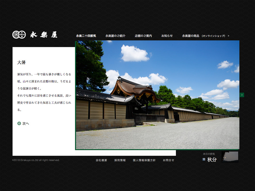 永楽屋ウェブサイト | 永楽二十四節気