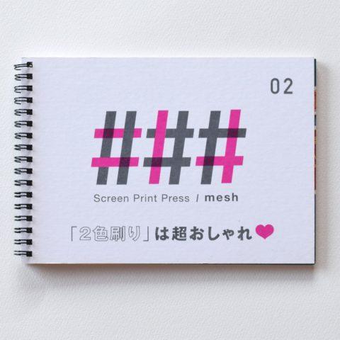 「###(メッシュ) 02 「2色刷り」は超おしゃれ」表紙